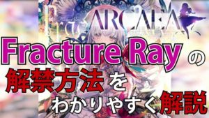Fracture Rayの解禁方法
