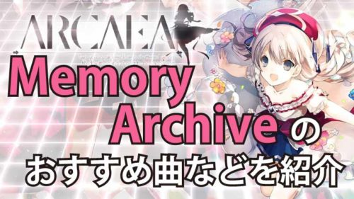 ArcaeaのMemory Archive