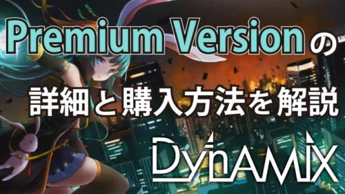 DynamixのPremium Versionの詳細