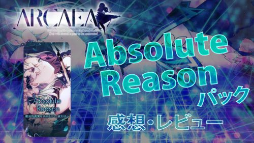 Arcaea Absolute Reasonパック