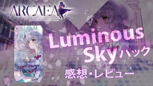 Arcaea Luminous Skyパック