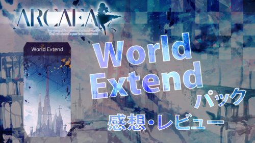 Arcaea World Extendパック